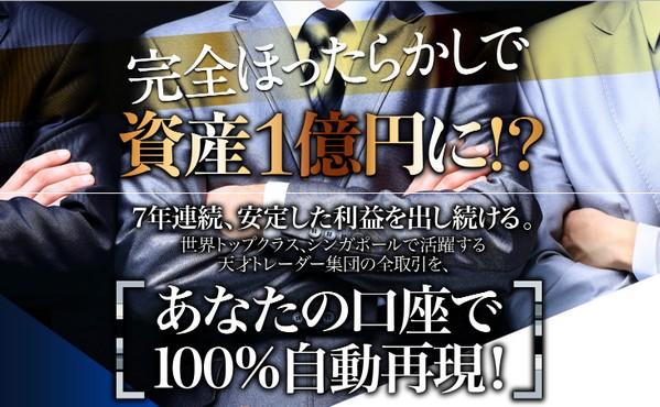 【レビュー】FXプラチナファンド・パーフェクトコピーについて注意喚起