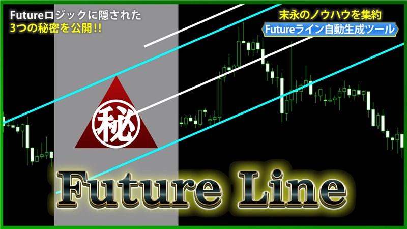 ネオ・ジーニアスFX(Futureロジック)のFutureライン