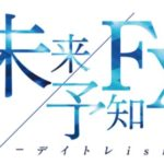 未来予知FX【検証とレビュー】