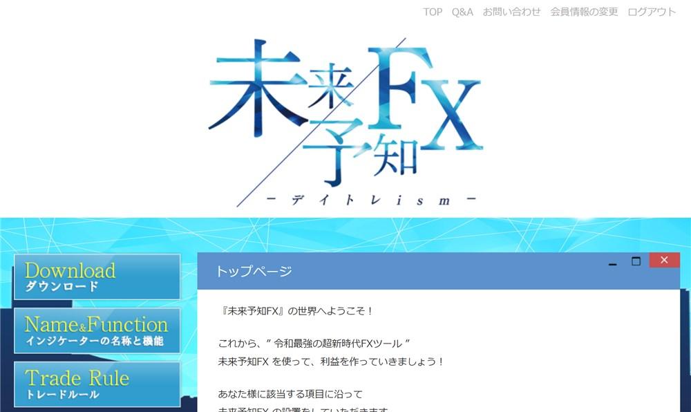 未来予知FX 会員サイト