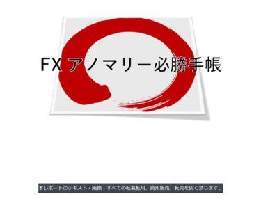 【渡せる人限定】FXアノマリー必勝手帳を これからドラストFXに参加する人へプレゼント