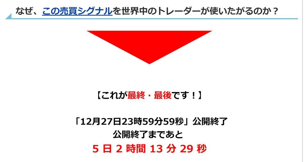 【あと5日で販売終了】FXバックドラフトPRO 12月20,21日のトレード