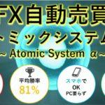 FX自動売買アトミックシステムα【検証結果】