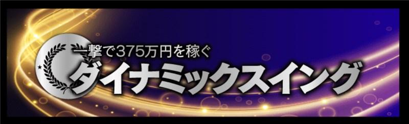 FX-Katsu 億トレーダー・養成アカデミー:ダイナミックスイング