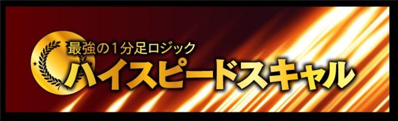 FX-Katsu 億トレーダー・養成アカデミー:ハイスピードスキャル