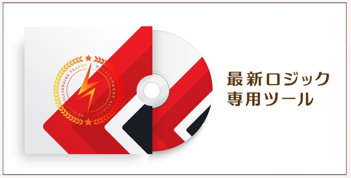FX-Katsu 億トレーダー・養成アカデミー:最新トレード手法とツール