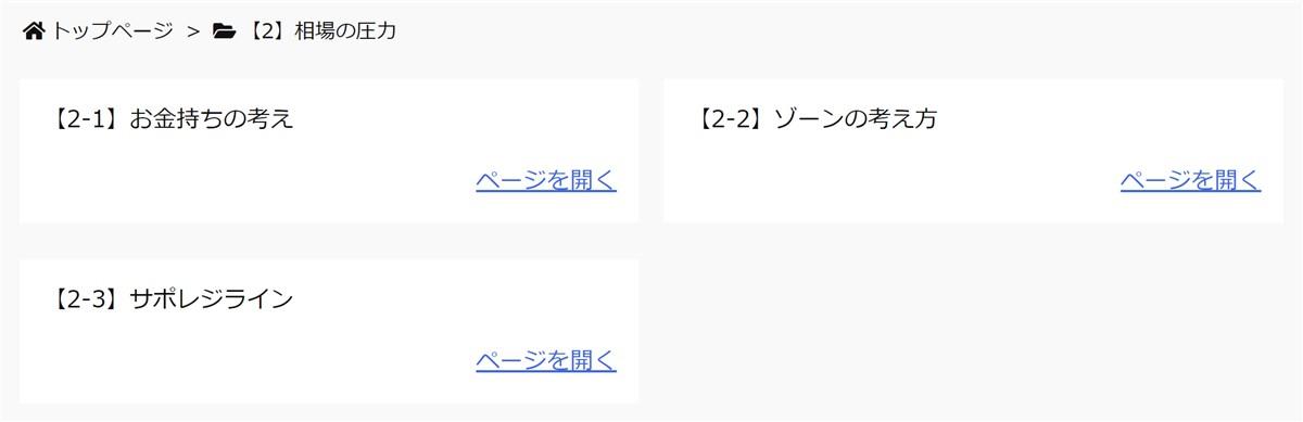 FX-Katsu 億トレーダー・養成アカデミー:コンテンツ「相場の圧力」