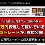 岡安盛男のFX極・・☆☆☆☆☆【検証とレビュー】