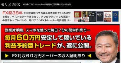 岡安盛男のFX極【検証とレビュー】