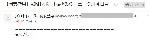 FX極 岡安盛男さんから戦略レポートをもらいました