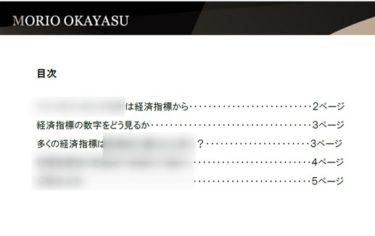 【FX極】岡安盛男さんから限定特典を2つもらったのでプレゼントします。