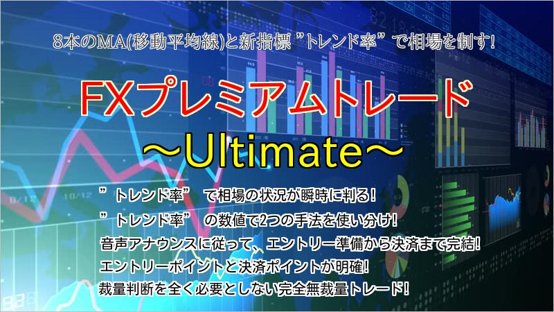 FXプレミアムトレード(プレトレ)~Ultimate~・・☆☆☆【検証とレビュー】