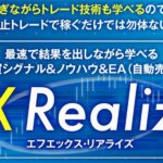 FX Realizeの検証とレビュー