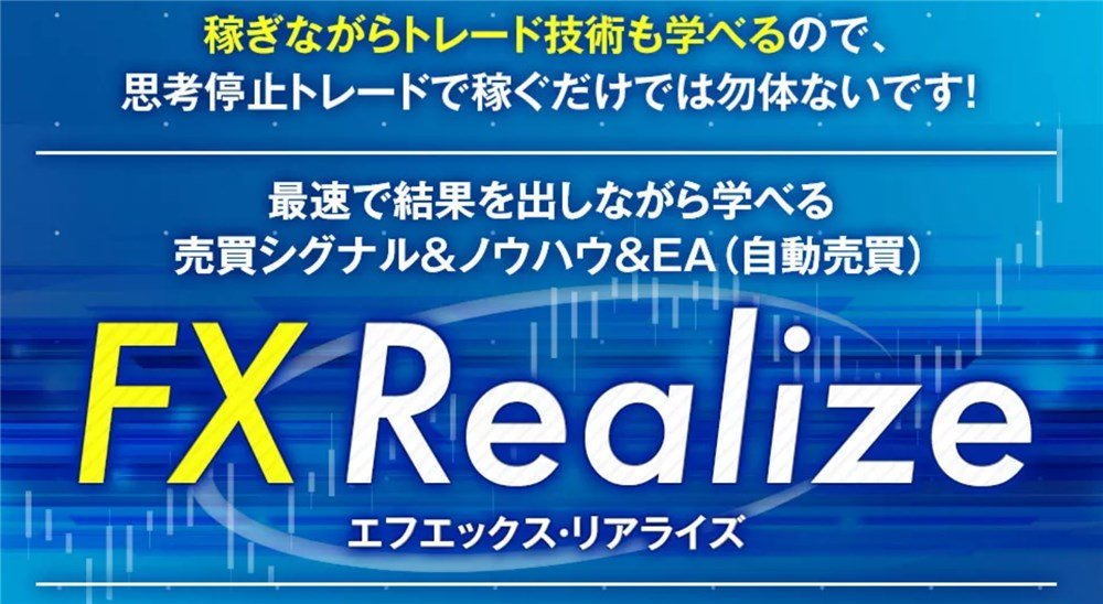 FX Realize 検証結果と勝てない理由、その対策