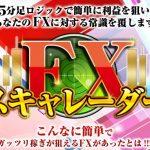 FXスキャレーダー・・3つ星【検証とレビュー】