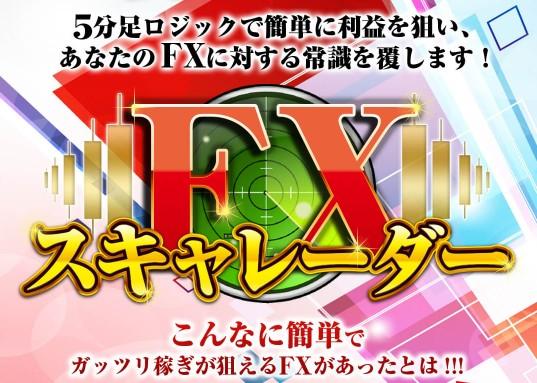 FXスキャレーダー【検証とレビュー】