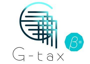 【G-tax】仮想通貨(ビットコイン)の税金、確定申告をサポートするツール