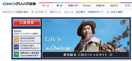 gmo-click_head