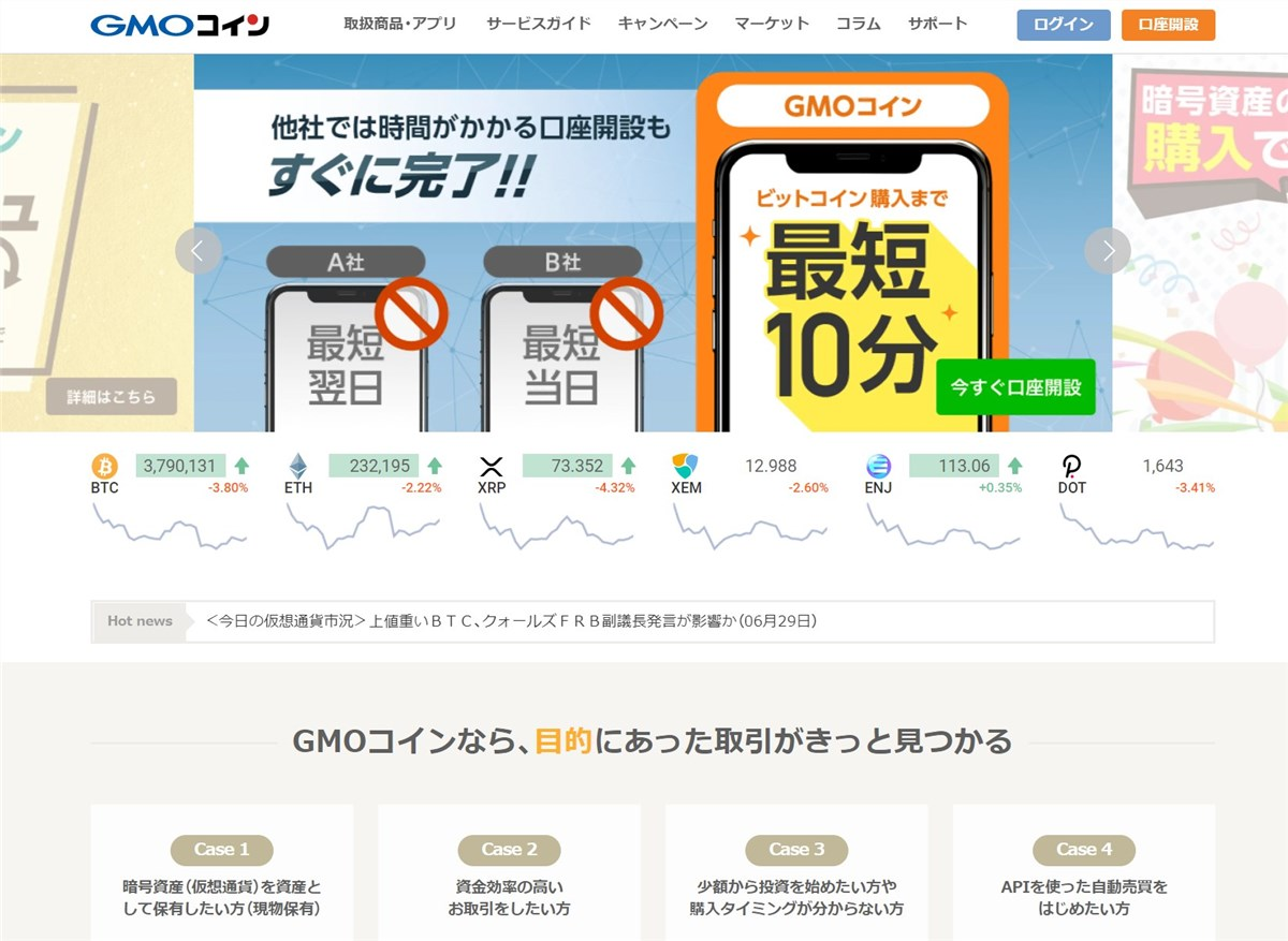GMOコインのトップ画面