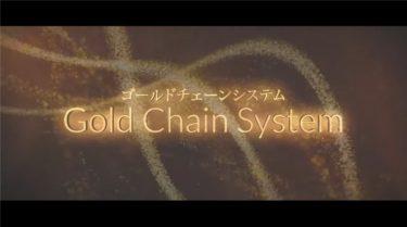 ゴールドチェーン・システム