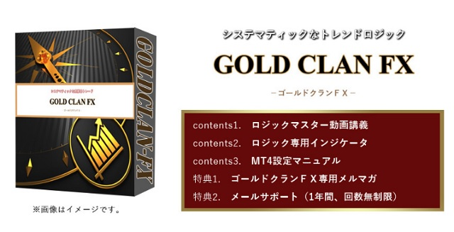 gold-clan-pack