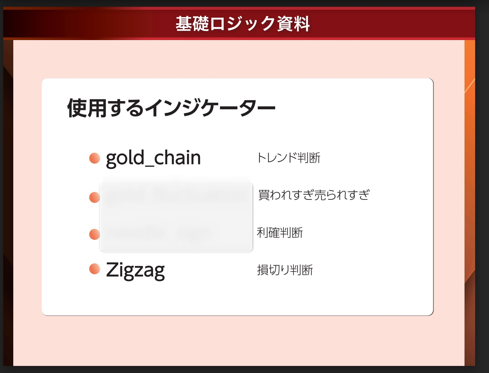 ゴールドスキャルFX:使用するインジケーター