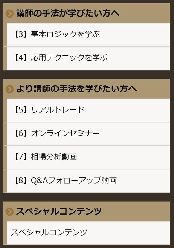 ゴールドスキャルFX:会員サイトコンテンツ