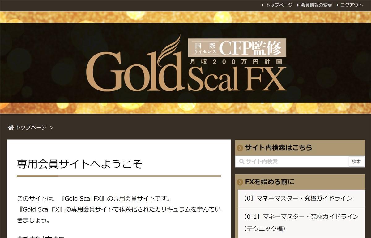 ゴールドスキャルFX:会員サイト