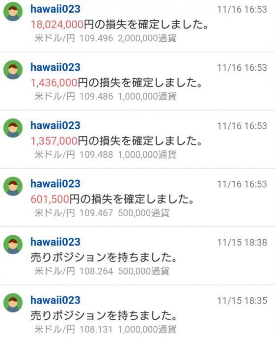 hawaii023氏 11/16に1分間で約2000万円の損失確定