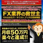 人気EA・FXツールランキング【2016年1月】