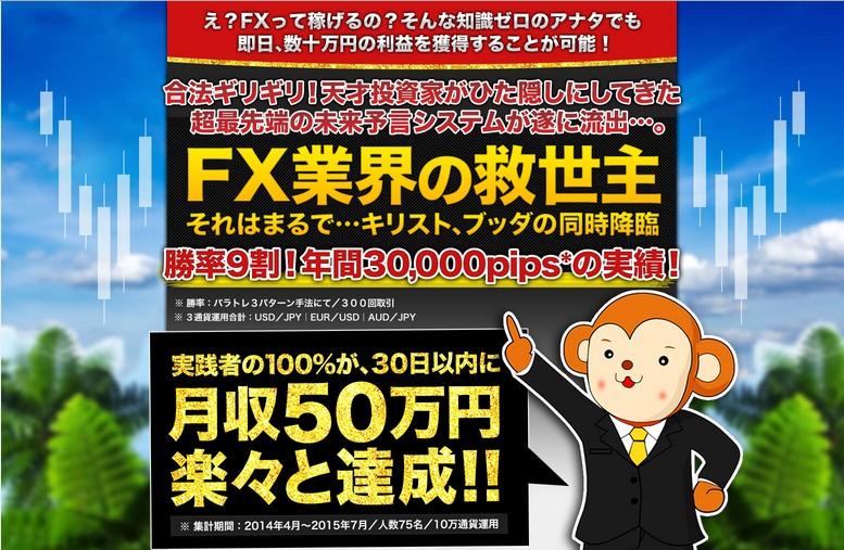パラダイム・トレーダーFX
