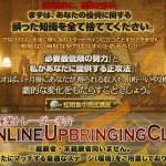 兼業トレーダー孝介 online upbringing clubの検証・レビューします