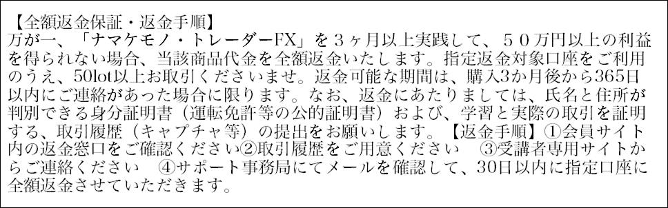 ナマケモノ・トレーダーFX