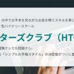 ヒッターズクラブ(HTC)の手法や疑問を検証中