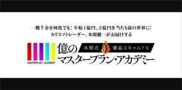 本間式・爆益スキャルFX 億のマスタープラン・アカデミー(本間健一さん)【検証中】