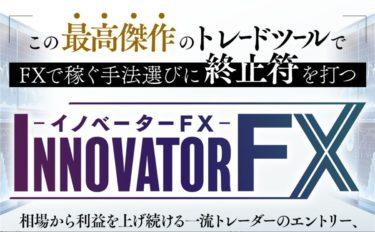 イノベーターFXを検証中、EA化について