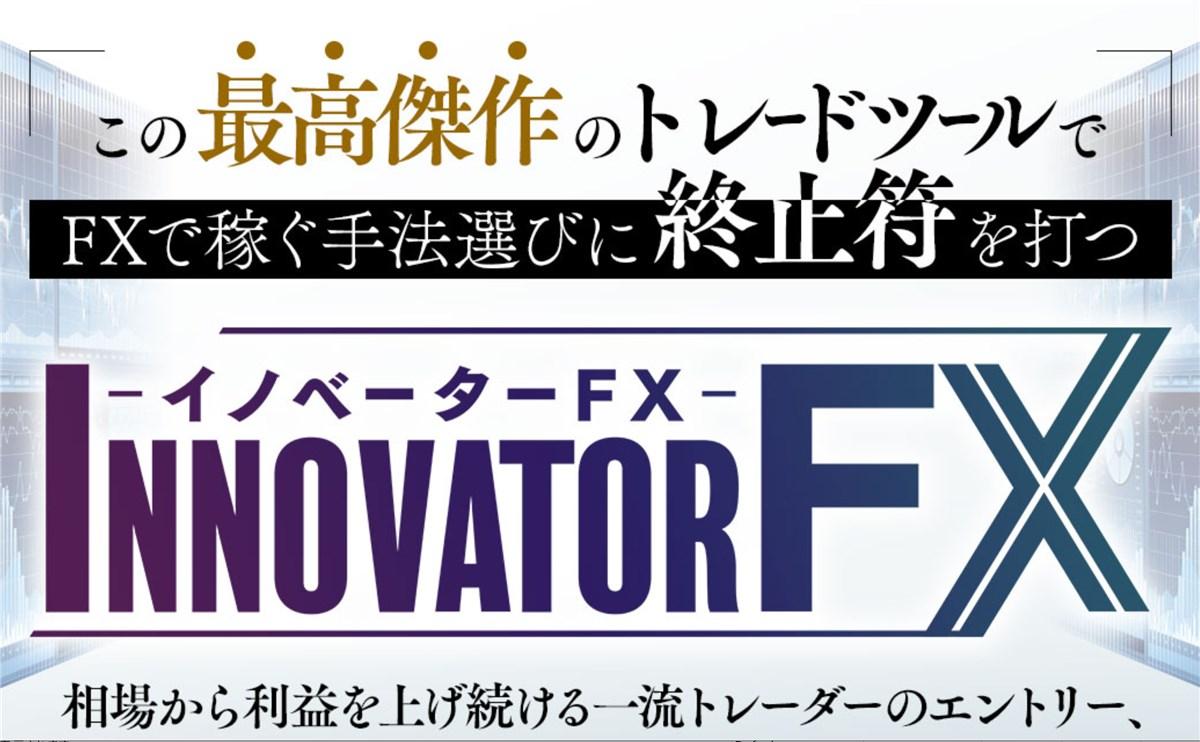 イノベーターFX