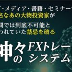 「ヘリオスFX?」「アルテミスFX?」神々のFXトレードシステムを検証中です