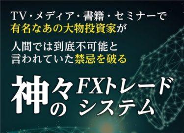 神々のFXトレードシステム