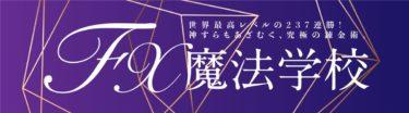 北田式・フィボナッチ・アカデミーを検証中、EA化や超応用ロジックなどの購入特典も