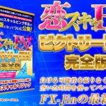 恋スキャFXビクトリーDX完全版・・☆☆☆☆【検証とレビュー】