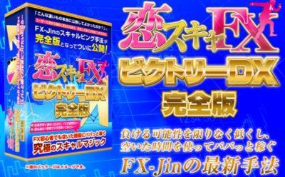 恋スキャFXビクトリーDX完全版 10月トレード実践結果