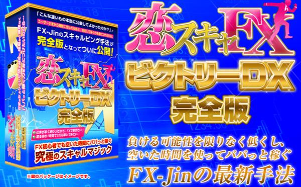 恋スキャfxビクトリーdx完全版 ロジック検証(9/26)