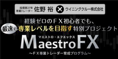 マエストロFX【検証結果】