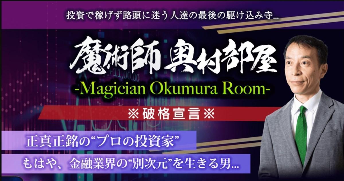 魔術師 奥村部屋
