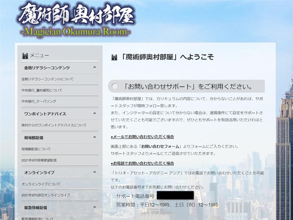 魔術師 奥村部屋:会員サイトトップ