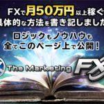マーケティングFXの検証とレビュー