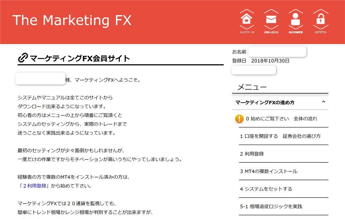 マーケティングFX会員サイト