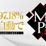 マスターピースFX(Master Piece FX)を検証中、無料特典EAもお渡し