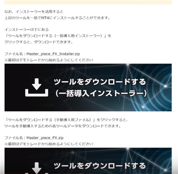 マスターピースFX:会員サイトインストーラー